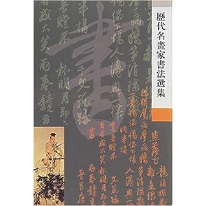 历代名画家书法选集/刘建平-图书-亚马逊图片