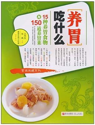 养胃吃什么:15种养胃食物与150道养胃菜.pdf