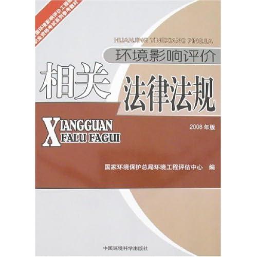 环境影响评价相关法律法规(2008年版)