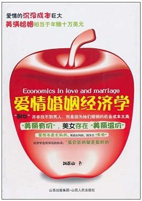 爱情婚姻经济学.pdf