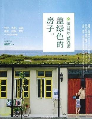 做自己的建筑师:盖绿色的房子.pdf