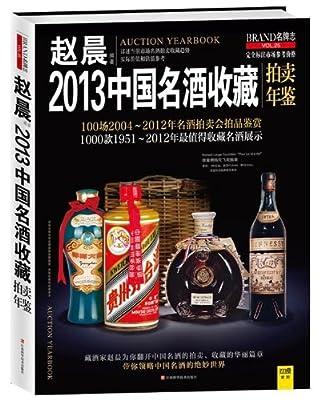 2013中国名酒拍卖年鉴.pdf