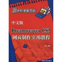 Dreamweaver CS3网页制作实用教程