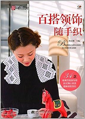百搭领饰随手织.pdf