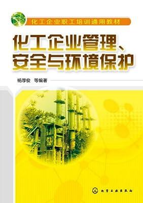 化工企业职工培训通用教材:化工企业管理、安全与环境保护.pdf