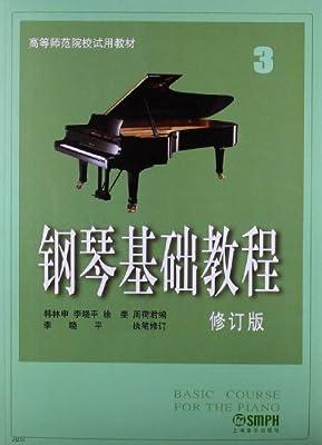 高等师范院校试用教材:钢琴基础教程3.pdf
