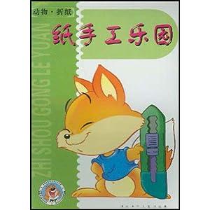 纸手工乐园(动物折纸)