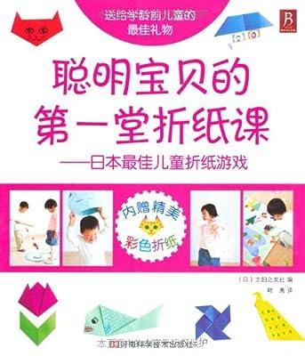 聪明宝贝的第一堂折纸课.pdf