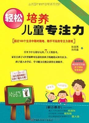 轻松培养儿童专注力.pdf