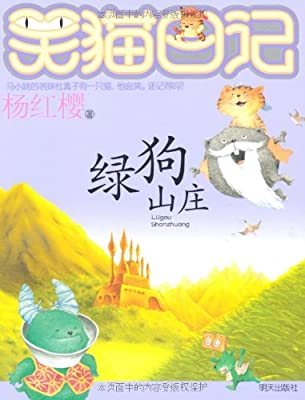 笑猫日记:绿狗山庄.pdf