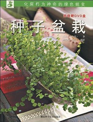 种子盆栽.pdf