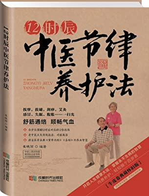 2014牛皮纸版15:12时辰中医节律养护法.pdf