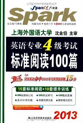 星火英语•大学英语专业4级考试标准阅读100篇.pdf