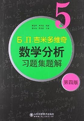 吉米多维奇数学分析习题集题解5.pdf