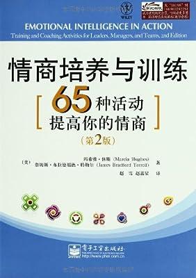 情商培养与训练:65种活动提高你的情商.pdf