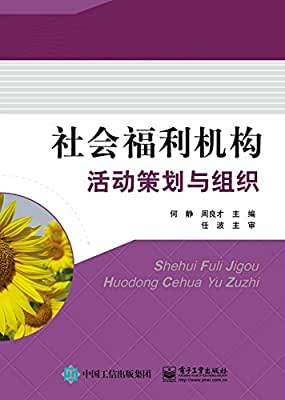 社会福利机构活动策划与组织.pdf