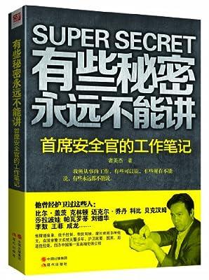 有些秘密永远不能讲:首席安全官的工作笔记.pdf