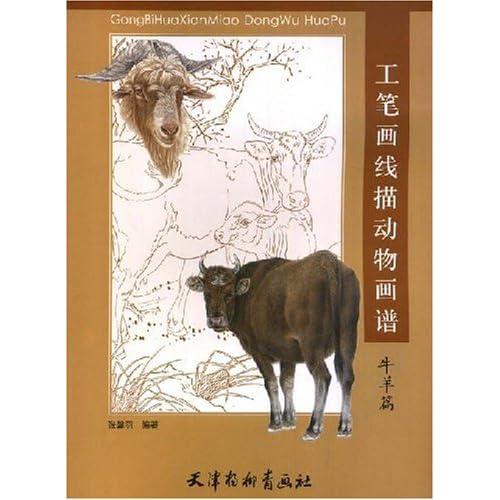 工笔画线描动物画谱:牛羊篇图片