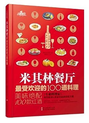 米其林餐厅最受欢迎的100道料理:美味绝配100款红酒.pdf