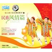 幼儿园小组合舞蹈教学1:民族风情篇