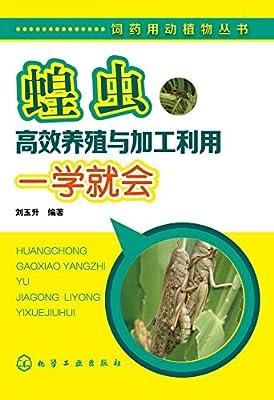饲药用动植物丛书:蝗虫高效养殖与加工利用一学就会.pdf
