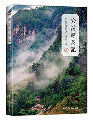 安溪寻茶记:名山+名茶+名人.pdf