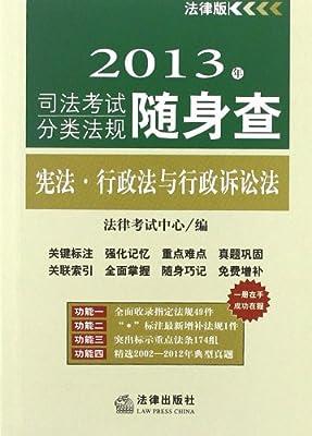2013年司法考试分类法规随身查:宪法,行政法与行政诉讼法.pdf