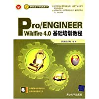Pro/ENGINEER Wildfire 4.0基础培训教程