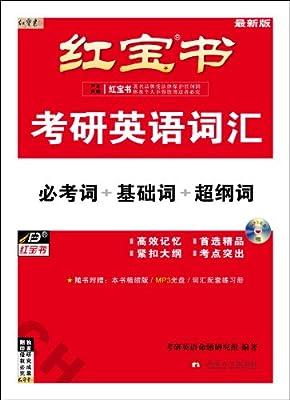 红宝书•考研英语词汇:必考词+基础词+超纲词.pdf