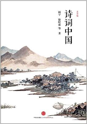 诗词中国.pdf