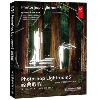 PhotoshopLightroom5经典教程-.pdf