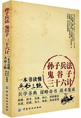 孙子兵法·鬼谷子·三十六计:一本书读懂兵书三绝.pdf