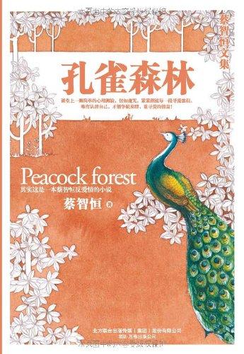 孔雀森林(新版)/蔡智恒:图书比价:琅琅比价网