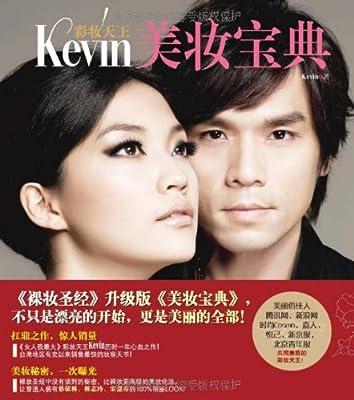 彩妆天王:Kevin美妆宝典.pdf