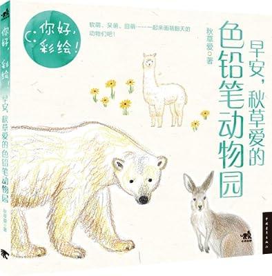 你好,彩绘!早安,秋草爱的色铅笔动物园.pdf
