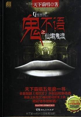 鬼不语之仙墩鬼泣.pdf