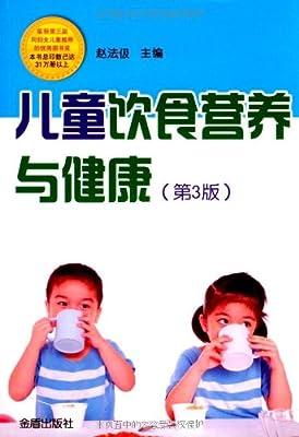 儿童饮食营养与健康.pdf