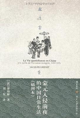 蒙元入侵前夜的中国日常生活.pdf