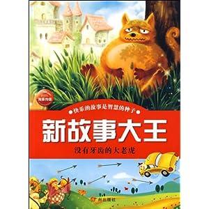 新故事大王 没有牙齿的大老虎