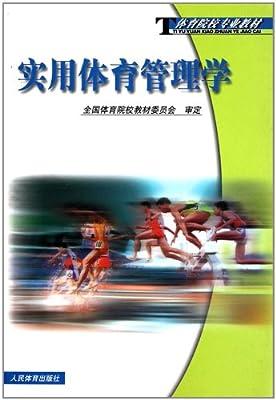 体育院校专业教材:实用体育管理学.pdf