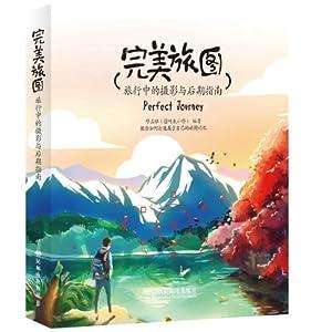 缪孟桥新书《完美旅图》出版上市