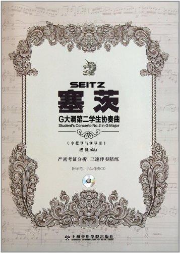 半壶纱古筝谱g调-小提琴与钢琴:谱塞茨G大调第二学生协奏曲(附CD光盘1张)图片