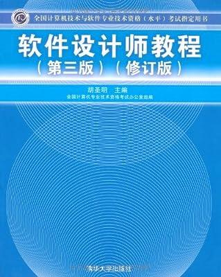 全国计算机技术与软件专业技术资格考试指定用书:软件设计师教程.pdf