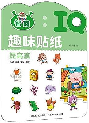 IQ趣味贴纸书·提高篇.pdf