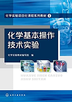 化学实验项同化课程系列教材1:化学基本操作技术实验.pdf