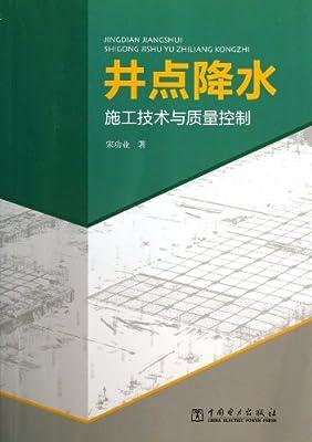 井点降水施工技术与质量控制.pdf