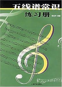 五线谱常识练习册/蔡福华-图书-亚马逊图片