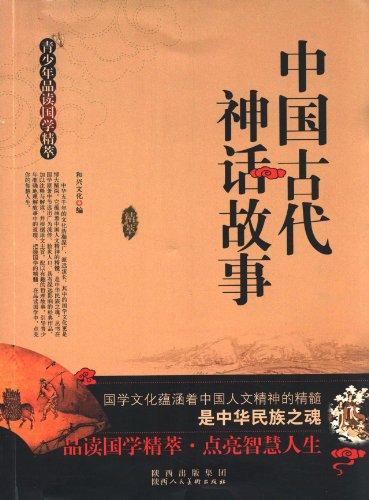 青少年品读国学精萃 中国古代神话故事