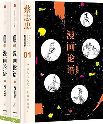 蔡志忠漫画古籍典藏系列:漫画论语.pdf