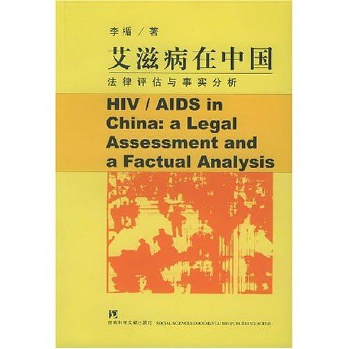 艾滋病在中国(法律评估与事实分析)